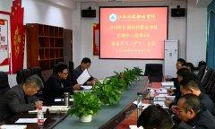 学院召开党委中心组2019年第4次理论学习(扩大)会议
