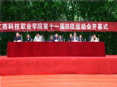 江西科技职业学院第十一届田径运动会开幕