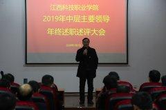 我校举行2019年中层主要领导年终述职述评大会