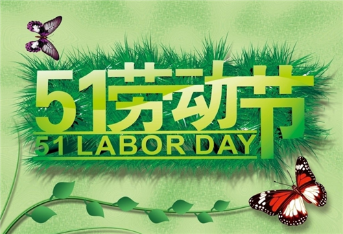 劳动光荣!劳动伟大!热烈庆祝劳动节!