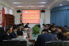 学院领导班子召开对照党章党规找差距专题会议