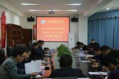 江西科技职院召开党委中心组2019年第6次理论学习(扩大)会议