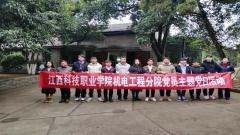 机电工程分院赴八二八毛主席故居开展主题党日活动