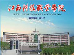 江西科技职业学院2017年招生简章