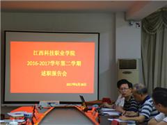 学院举行2016-2017学年度第二学期中层干部述职报告会