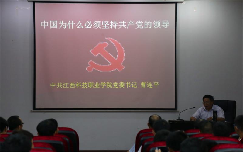学院党委书记曹连平给大学生上思政课