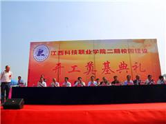 江西科技职业学院举行校园二期建设工程开工典礼