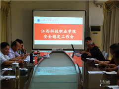 江西科技职业学院再次部署当前安全稳定工作