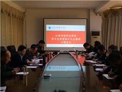 中共江西科技职业学院党委召开扩大会议专题学习和部署宣传贯彻十