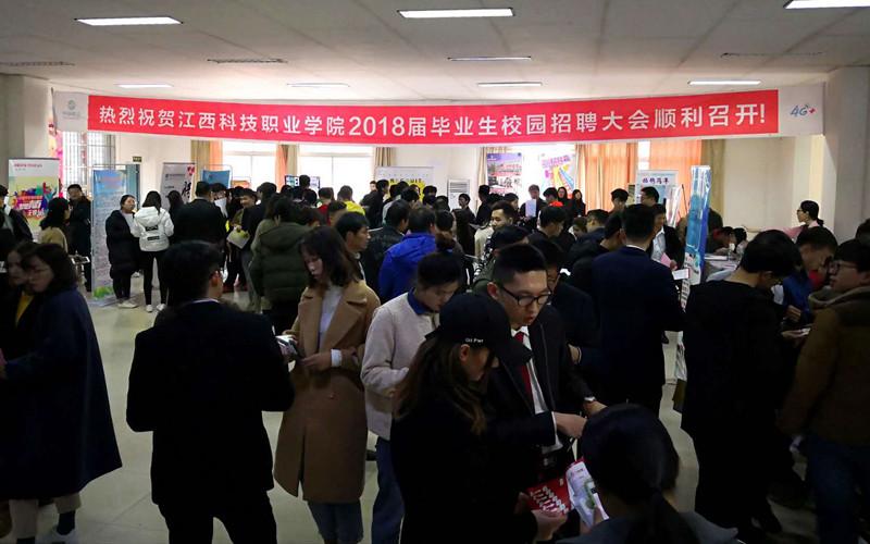 江西科技职业学院举办大型校园招聘会