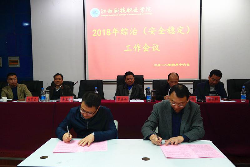 江西科技职业学院召开2018年全校综治(安全稳定)工作大会