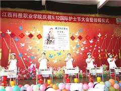 江西科技职业学院成功举办庆祝5.12国际护士节暨授帽仪式
