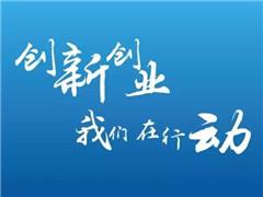 """我校信息工程分院举办2018年""""互联网+""""大学生创新创业大赛"""