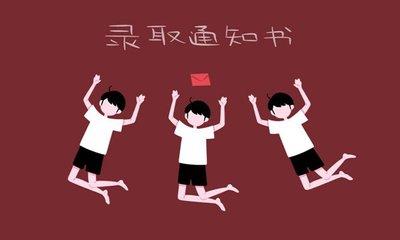 江西省2018年省内高职(专科)层次院校和民办本科高校新生录取通知