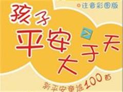 江西科技职业学院召开安全分析研判会