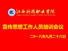 学校举办2018年宣传思想工作人员培训班