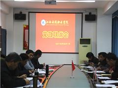 我院召开党政联席会传达全省教育工作会议等精神