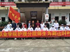 江西科技职业学院护理分院爱心义诊活动