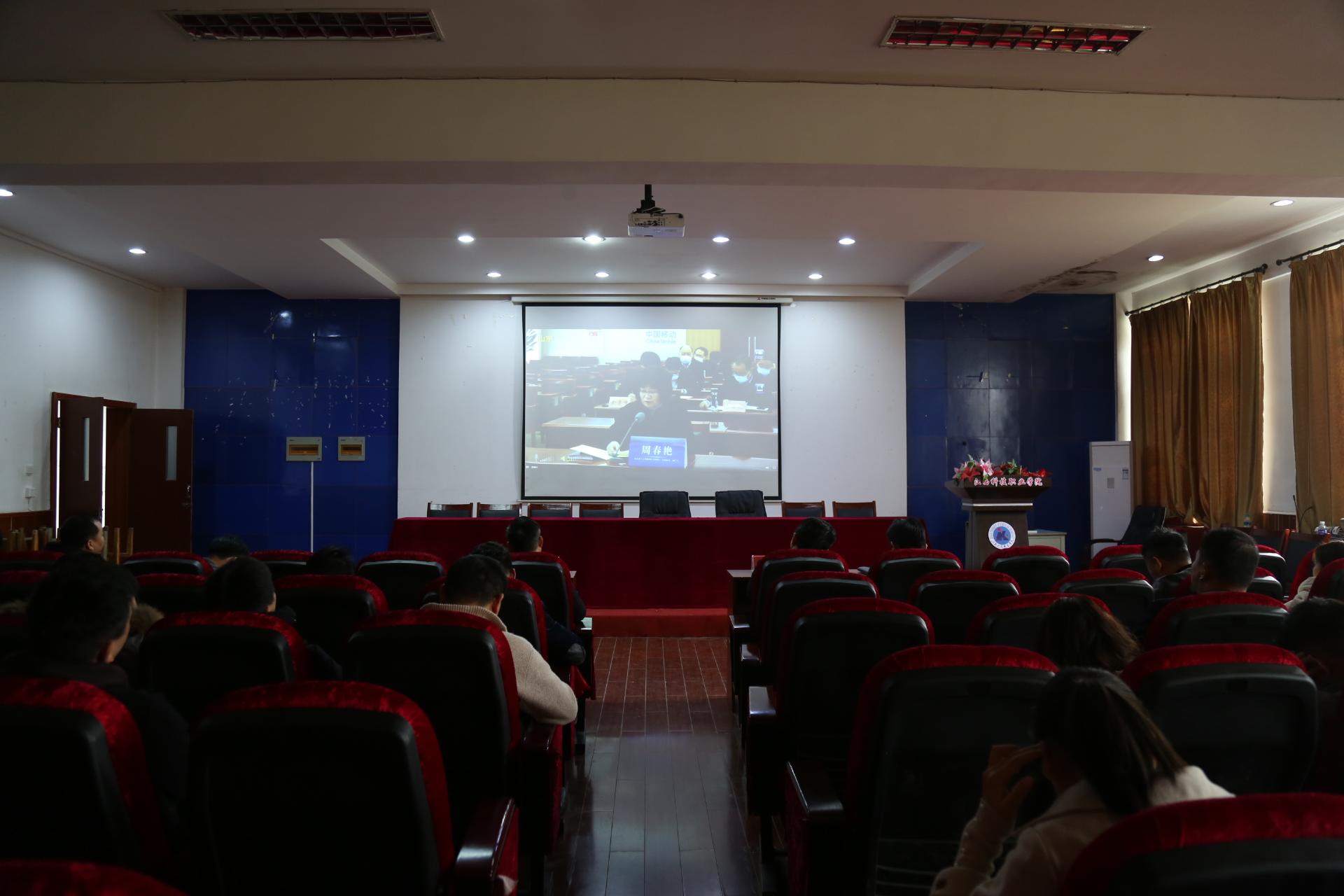 我校组织召开2021届全国普通高校毕业生就业创业工作网络视频会议