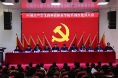 中国共产党江西科技职业学院第四次党员大会隆重召开
