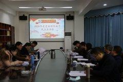 学校党委领导班子召开2020年度民主生活会