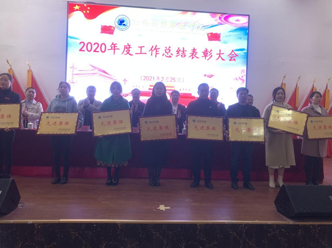 我校召开2020年度工作总结表彰大会