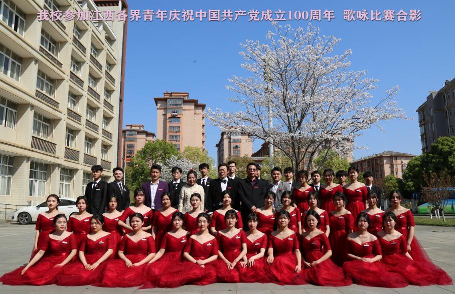 我校学生积极参加团省委庆祝建党100周年歌咏比赛