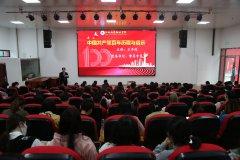 【党史学习教育】知史爱党:我校举办《中国共产党百年历程与启示》专题报告会