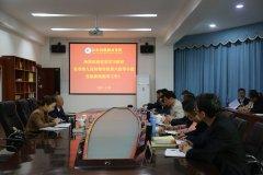 省委第九巡回指导组第六指导小组来我校指导党史学习教育工作