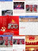 【媒体聚焦】江西科技职业学院:青春向党 奋斗强国