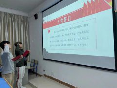 机电工程分院学生第一党支部 重温入党誓词主题党日活动
