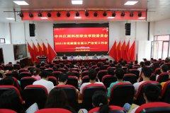 中共江西科技职业学院委员会召开2021年党的建设暨全面从严治党工作会议