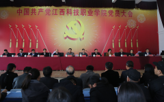 中国共产党江西科技职业学院党员大会隆重召开