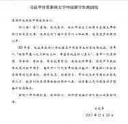 习近平回信勉励莫斯科大学中国留学生