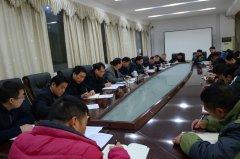 学院召开2018年第二次党政联席会议