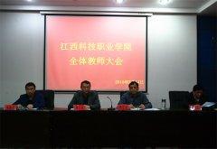江西科技职业学院召开2018年教学工作会