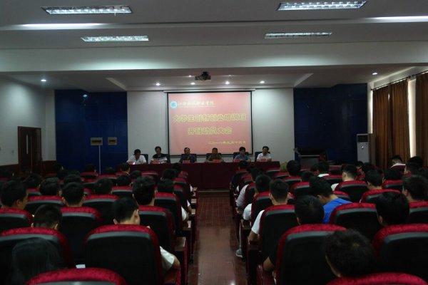 2018年大学生创新创业培训开班动员大会