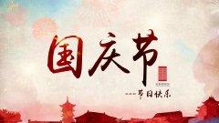 热烈庆祝中华人民共和国成立六十九周年!