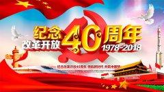 热烈庆祝中华人民共和国改革开放四十周年!