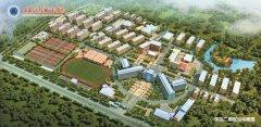 江西科技职业学院新校区建设动工