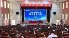 2019年江西省职业院校技能大赛教学能力比赛在昌决赛
