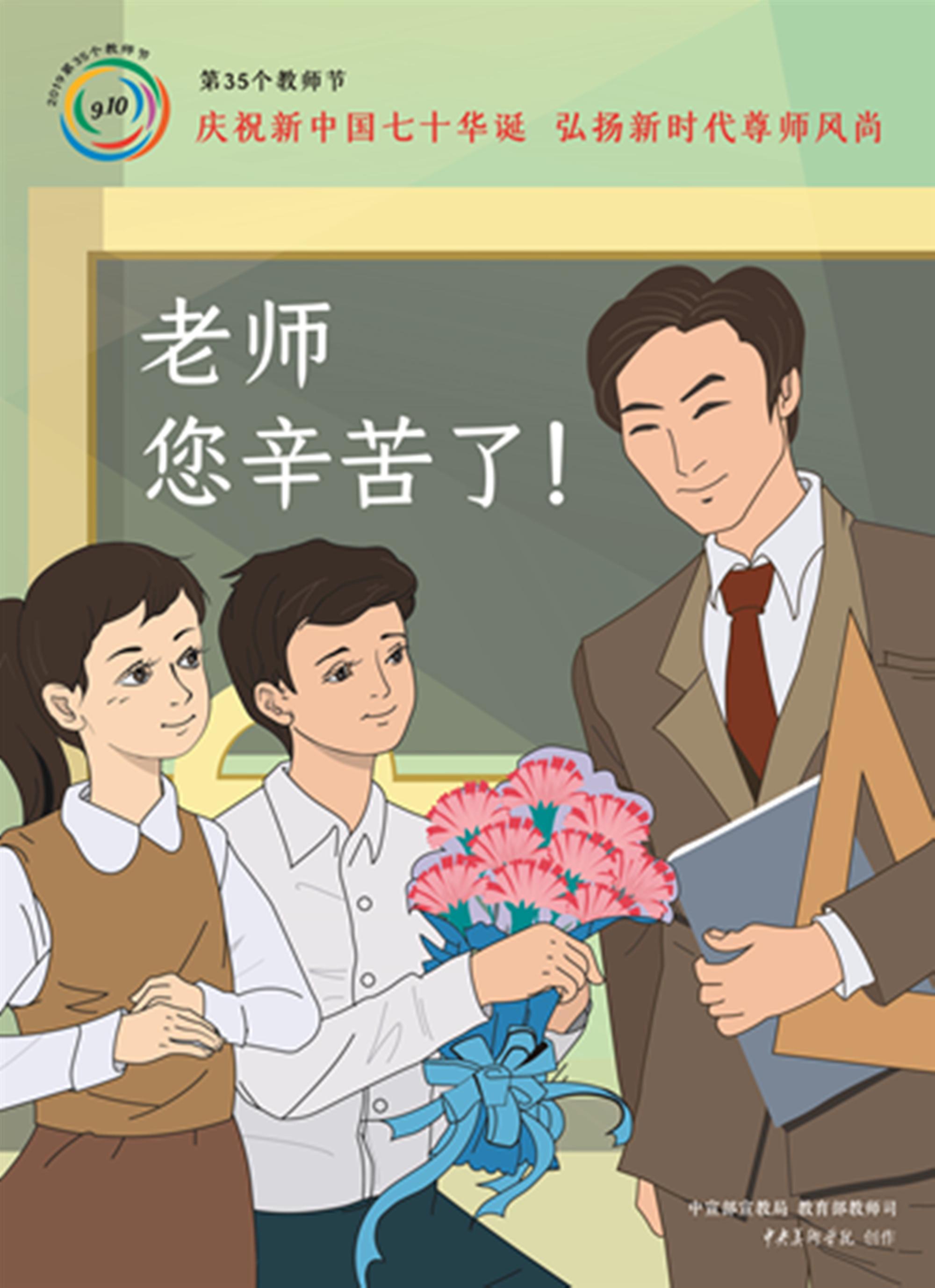 喜迎教师节